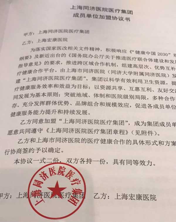 """上海宏康医院正式成为""""上海同济医院医疗集团""""理事单位.jpg"""